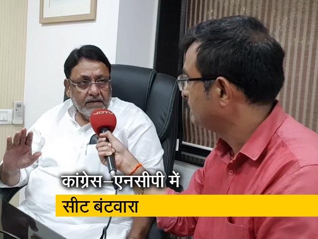 Videos : महाराष्ट्र में कांग्रेस और NCP के बीच बंटी सीटें