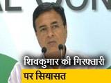 Video : डीके शिवकुमार की गिरफ्तारी से आर्थिक आपातकाल छुपाने की कोशिश: रणदीप सुरजेवाला