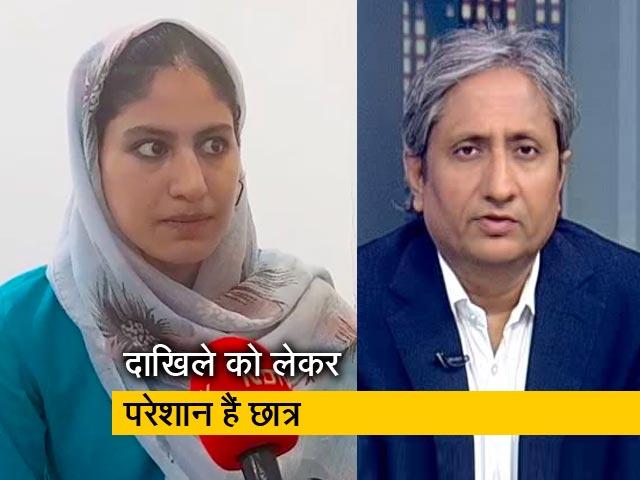 Videos : रवीश कुमार का प्राइम टाइम:  जामिया में एडमिशन को लेकर परेशान हैं कुछ कश्मीरी छात्र?