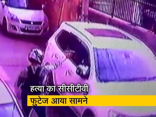 Video : दिल्ली : द्वारका इलाक़े में प्रॉपर्टी डीलर की हत्या का सीसीटीवी फ़ुटेज आया सामने
