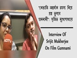 Video: ''নেতাজি অন্তর্ধান রহস্য নিয়ে প্রশ্ন তুলবে 'গুমনামী'': সৃজিত মুখোপাধ্যায়
