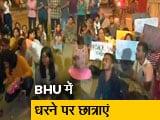 Video : छेड़छाड़ के आरोपी प्रोफेसर के डयूटी पर लौटने का विरोध कर रही हैं छात्राएं