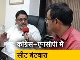 Video : महाराष्ट्र में कांग्रेस और NCP के बीच बंटी सीटें