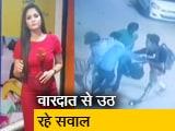 Video: सिटी सेंटर : दिल्ली में एक के बाद एक वारदात से उठे सवाल