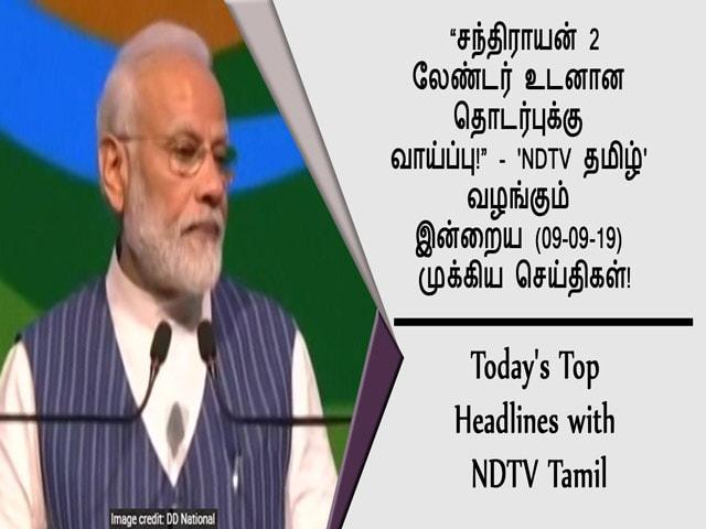 """Video : """"சந்திராயன் 2 லேண்டர் உடனான தொடர்புக்கு வாய்ப்பு!"""" - 'NDTV தமிழ்' வழங்கும் இன்றைய (09-09-19) முக்கிய செய்திகள்!"""