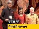 Video : मनीला में रैमॉन मैगसेसे से सम्मानित हुए रवीश कुमार
