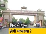 Video : अयोध्या जमीन विवाद पर फिर से मध्यस्थता की मांग, पैनल के जजों को लिखी गई चिट्ठी