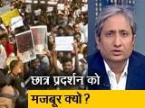 Video : रवीश कुमार का प्राइम टाइम: चार्टर्ड एकाउंटेंसी के छात्र प्रदर्शन के लिए मजबूर क्यों?