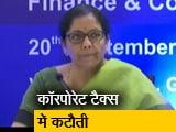 Video : मंदी से निपटने को तैयार सरकार, कॉरपोरेट टैक्स 30 फीसदी से घटाकर 22 फीसदी किया