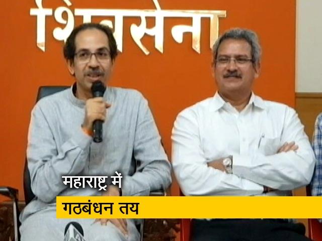 Videos : राज्य में विधानसभा चुनाव से पहले बीजेपी-शिवसेना के बीच गठबंधन तय