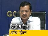 Video : दिल्ली: प्रदूषण रोकने के लिए 4 नवंबर से 15 नवंबर तक ऑड-ईवन