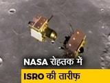 Video : ISRO ने कहा- चंद्रयान मिशन के 90-95 फीसदी उद्देश्य पूरे हुये