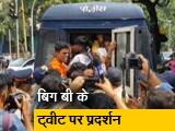 Video : सिटी सेंटर: अमिताभ बच्चन के घर के बाहर प्रदर्शन