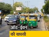Video : दिल्ली में फिर से ऑड-ईवन की वापसी, 4 से 15 नवंबर तक होगा लागू