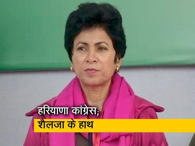 Videos : हरियाणा कांग्रेस अध्यक्ष बनाई गईं कुमारी शैलजा