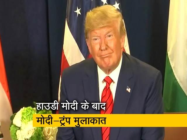 Video : डोनाल्ड ट्रंप ने कहा, भारत के साथ व्यापार समझौता जल्द
