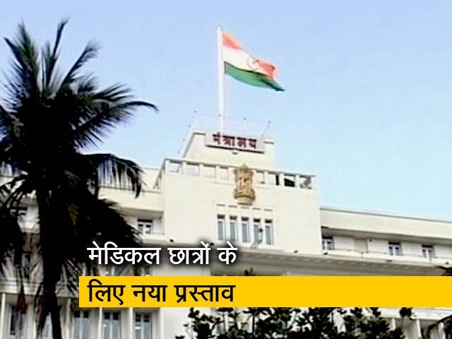 Video : मेडिकल छात्रों को आरक्षण देने के लिए नया प्रस्ताव लाई महाराष्ट्र सरकार