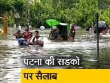 Video : जहां नजर उधर ही पानी, ये है पटना राजधानी