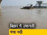 Video : बिहार में खतरे के निशान से ऊपर बह रही है गंगा नदी, घरों में घुसा पानी
