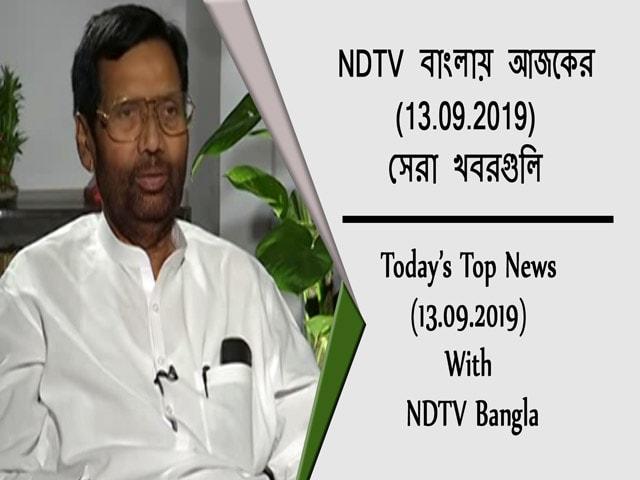 Video : NDTV বাংলায় আজকের (13.09.2019) সেরা খবরগুলি