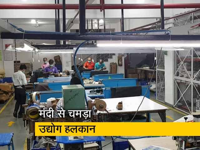 Video : चमड़ा उद्योग पर भी पड़ी मंदी की मार