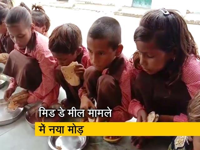 Video : मिड डे मामले में स्कूल में खाना पकाने वाली महिला का आया बयान