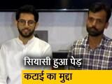 Videos : शिवसेना नेता आदित्य ठाकरे ने आरे में मेट्रो कारशेड बनाए जाने का किया विरोध