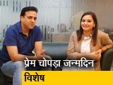 Video : Prem Chopra Birthday Special: प्रेम चोपड़ा से जुड़ी दिलचस्प बातें...