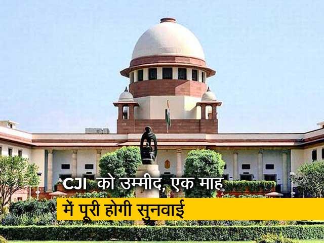 Videos : CJI रंजन गोगोई को उम्मीद- 18 अक्टूबर तक पूरी हो जाएगी अयोध्या केस की सुनवाई