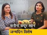Video : Kareena Kapoor Khan Birthday Special: जानें करीना कपूर से जुड़ी दिलचस्प बातें...