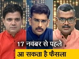 Video : खबरों की खबर: अयोध्या जमीन विवाद का फैसला 17 नवंबर से पहले!