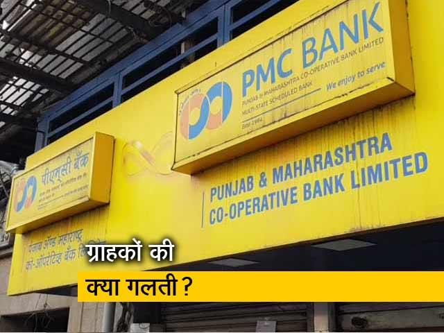 Videos : PMC के NPA छुपाने की ग्राहकों को सजा