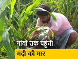 Video : पंजाब में मंदी से परेशान किसान और मजदूर वर्ग