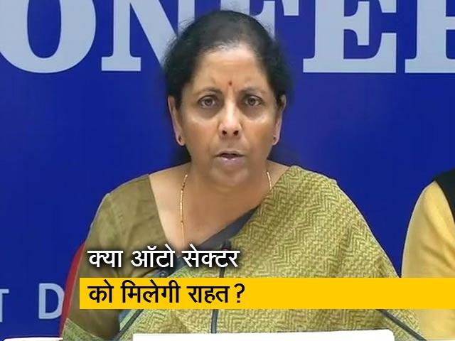 Video : GST काउंसिल बैठक: ऑटो सेक्टर को राहत दी तो 45 हजार करोड़ की भरपाई कैसे ?