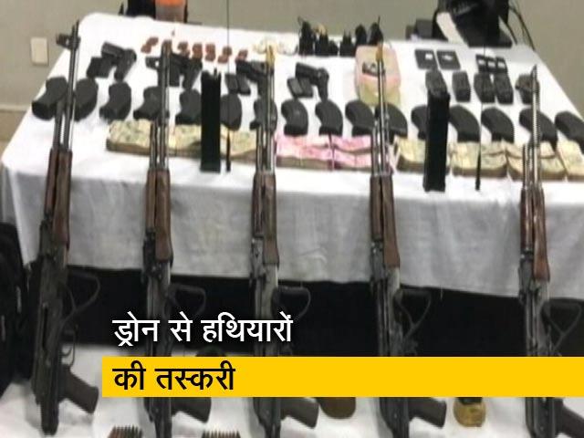 Videos : ड्रोन से भारत हथियार भेज जा रहा है पाकिस्तान