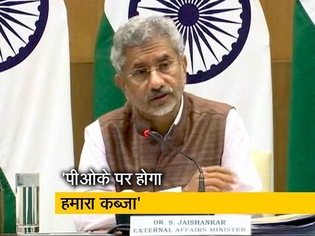 Videos : 'PoK हमारा है, जल्द हमारे पास आएगा': विदेश मंत्री एस. जयशंकर