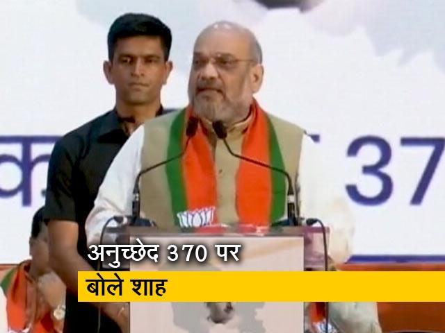 Videos : मुंबई में अमित शाह की रैली, कहा- 370 के रहते कश्मीर अभिन्न अंग नहीं था
