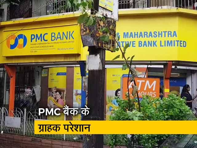 Videos : PMC बैंक के पास आज नहीं है भीड़, कर्मचारी ग्राहकों को दे रहे हैं दिलासा