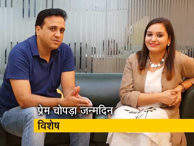 Videos : Prem Chopra Birthday Special: प्रेम चोपड़ा से जुड़ी दिलचस्प बातें...