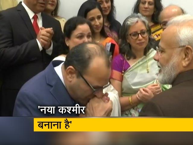 Videos : पीएम मोदी से मिलकर भावुक हुए कश्मीरी पंडित, कहा- अब मिलकर नया कश्मीर बनाएंगे