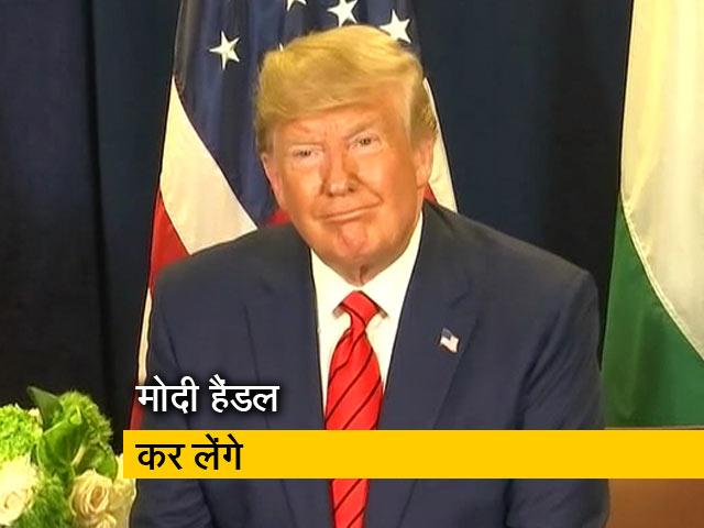 Videos : पाकिस्तान से जारी आतंकवाद पर डोनाल्ड ट्रंप ने कहा, मोदी इससे निपट लेंगे
