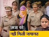 Video : चिन्मयानंद रेप केस : लॉ की छात्रा को नहीं मिली ज़मानत