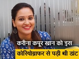 Video : Kareena Kapoor Khan को इस कोरियोग्राफर से पड़ी थी डांट तो  Bigg Boss 13 में दिखेंगी ये एक्ट्रेस...