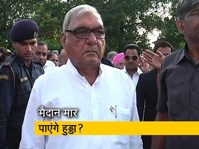 Videos : क्या इस चुनाव में भुपिंदर सिंह हुड्डा और उनके बेटे को मिलेगा टिकट?