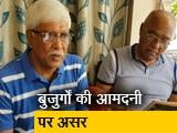Video : ब्याज दरों में कटौती से घट रही बुजुर्गों की आमदनी