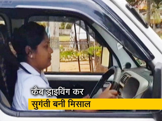 Video : रोशन दिल्ली: देश की पहली महिला कैब ड्राइवरों में से एक सुगंती का सफरनामा