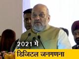 Video : अनुच्छेद 370 हटाने के बाद अब गृहमंत्री अमित शाह का जनगणना को लेकर बड़ा ऐलान