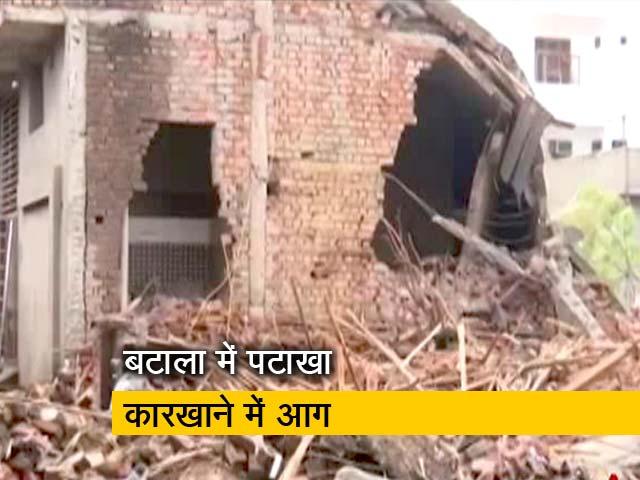 Videos : बटाला हादसे में आग लगने से 23 लोगों की मौत, जांच के आदेश