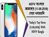 Video : NDTV বাংলায়  আজকের (11.09.2019)  সেরা খবরগুলি