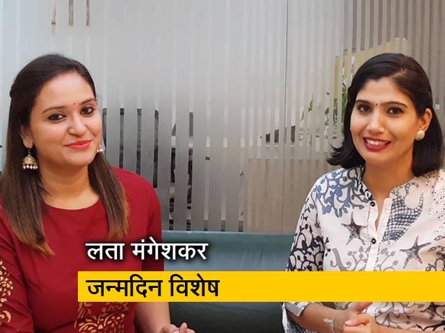 Videos : Lata Mangeshkar Birthday Special: सुर साम्राज्ञी लता मंगेशकर की जिंदगी से जु़ड़े रोचक किस्से